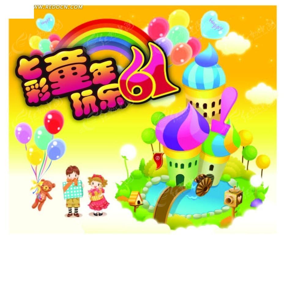 儿童节幼儿园插画图片