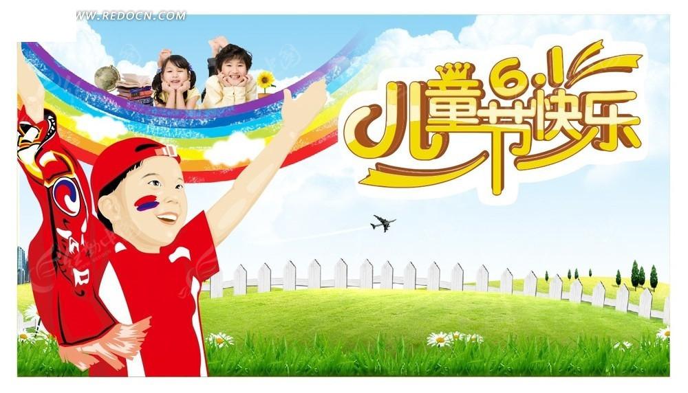 儿童节幼儿园海报