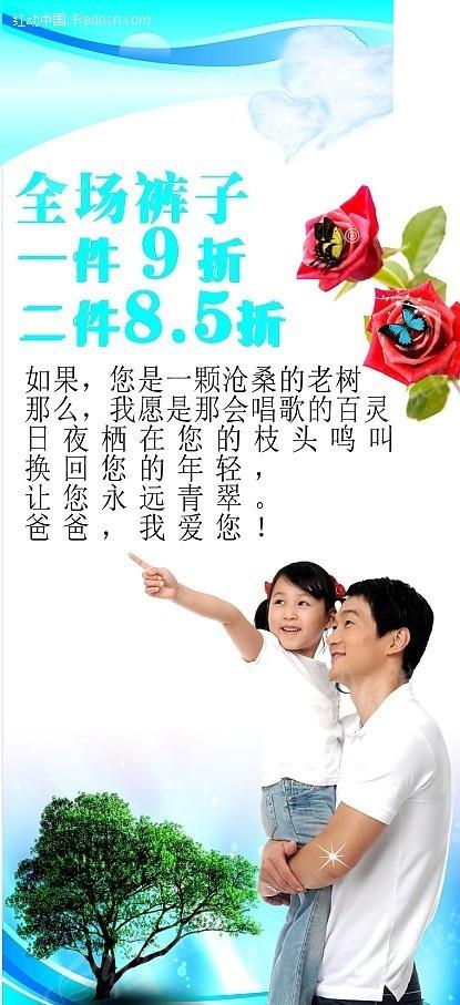 父亲节男装促销活动海报图片