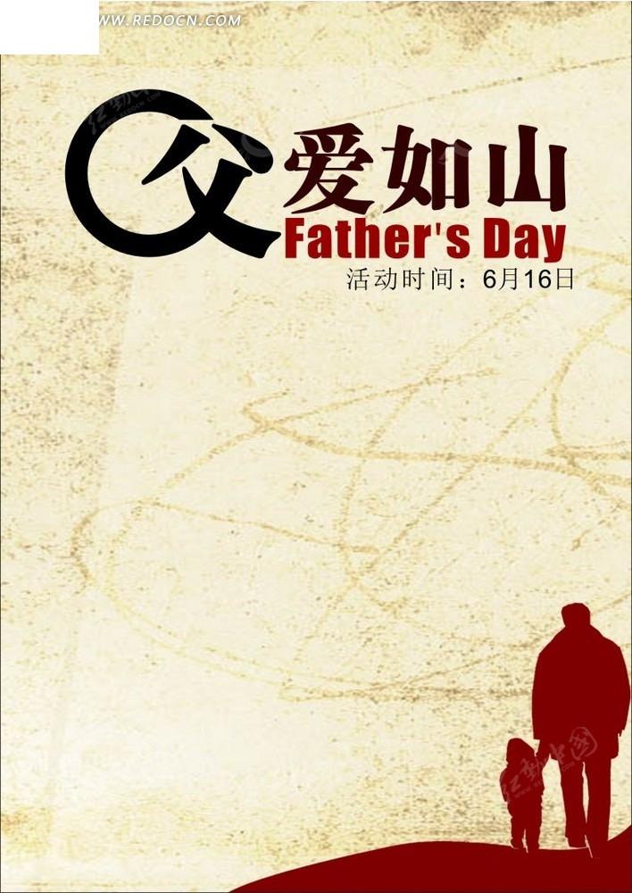 父亲节宣传海报矢量图