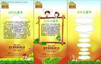 国际儿童节展板设计