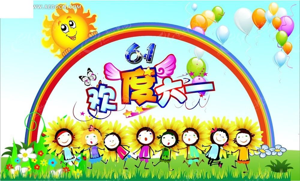 卡通蓝天背景  幼儿园演出背景cdr