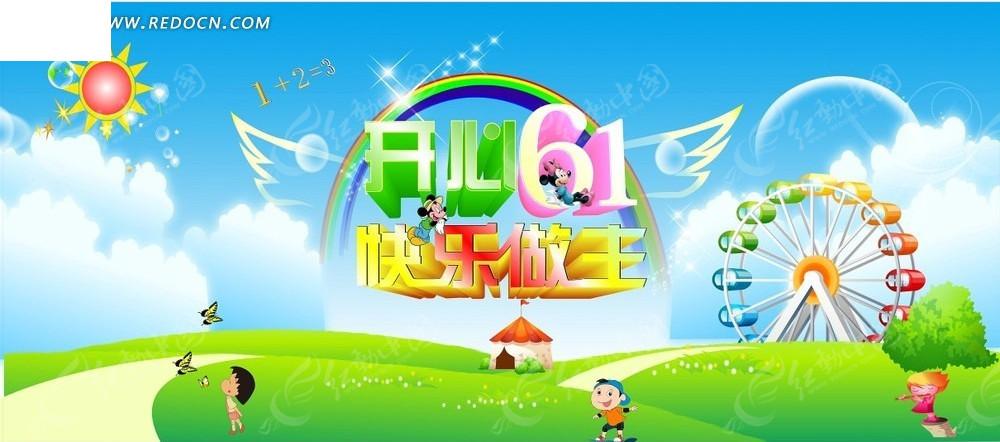免费素材 矢量素材 节日矢量素材 儿童节 开心六一蓝天白云背景