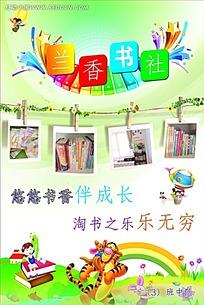 兰香书社展板设计