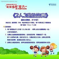 六一儿童节中国电信海报