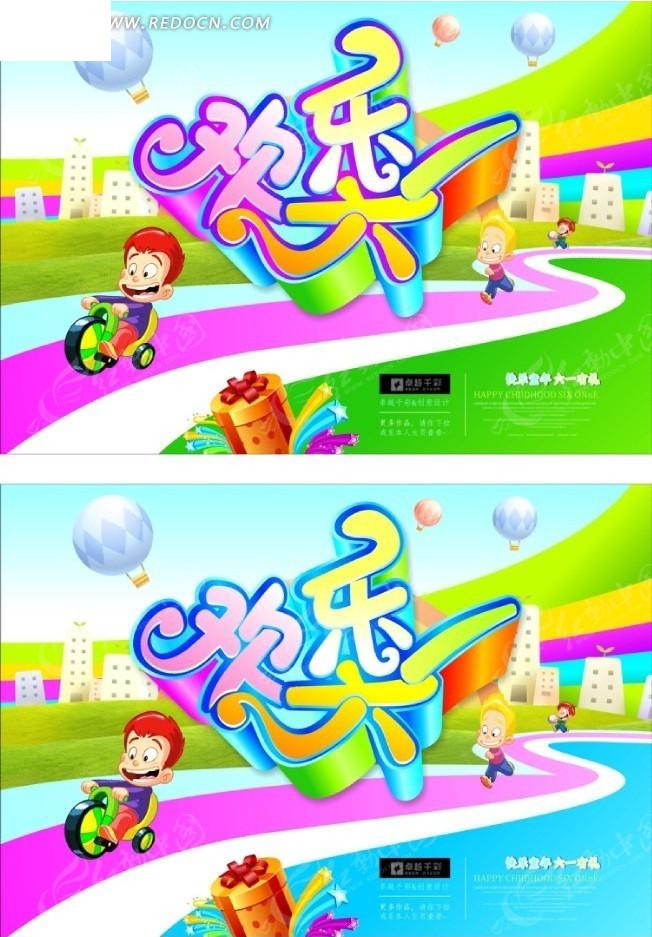 学校 彩虹卡通图片