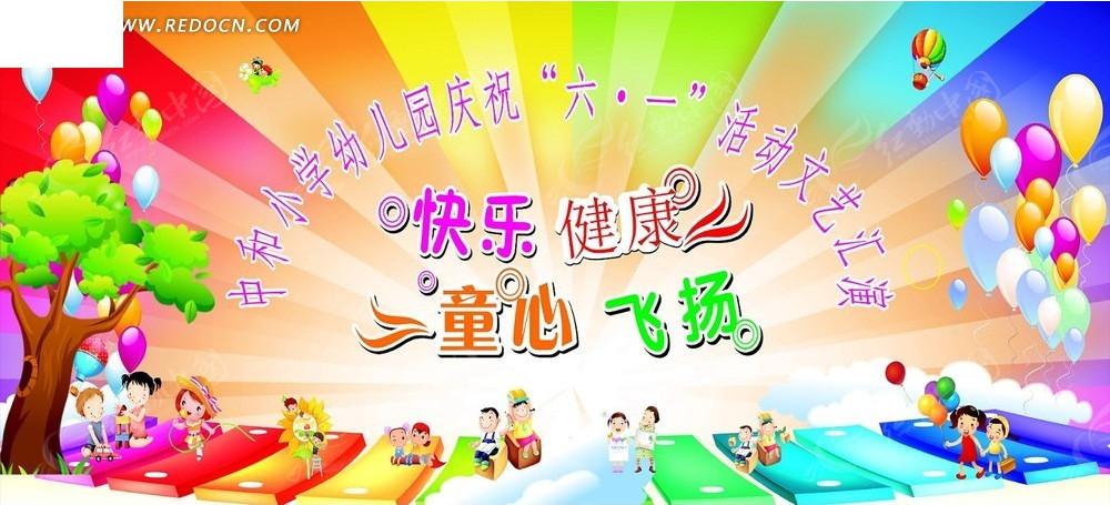 6.1儿童节活动方案