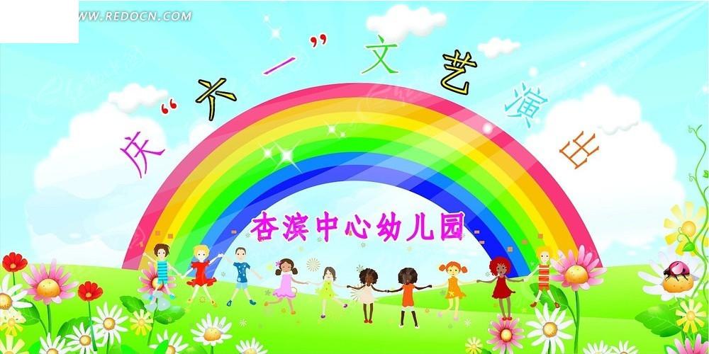 庆六一幼儿园文艺演出背景矢量图