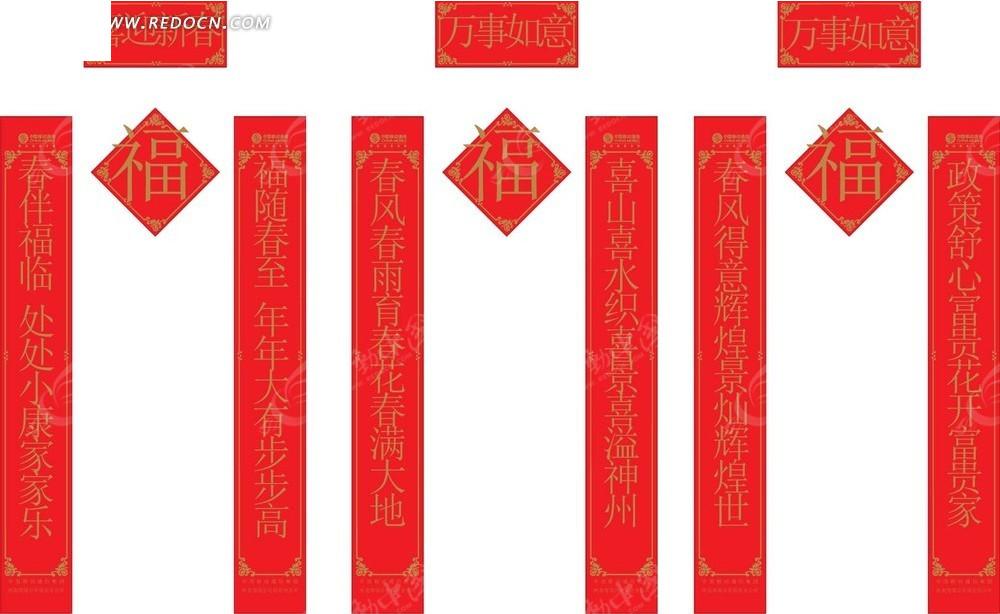 三幅红色对联素材ai免费下载_元旦春节