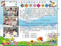幼儿园作文简介海报