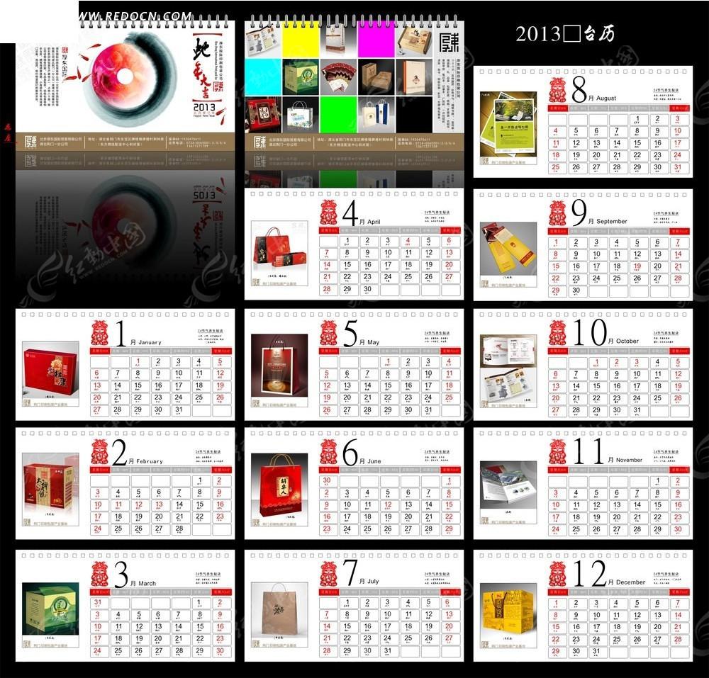 2013年台历模板矢量图图片