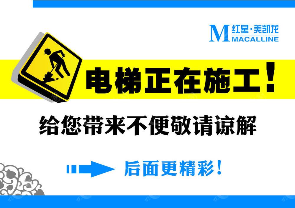 电梯口指示牌_施工电梯限载标识牌