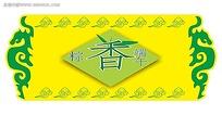 端午节粽香吊旗