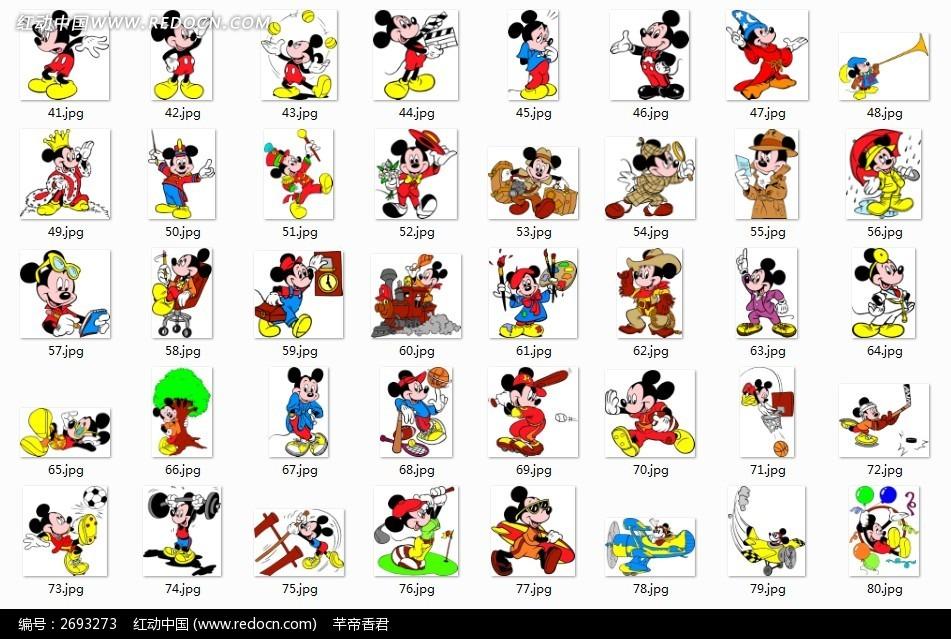 各种动作 的米老鼠 卡通 人物矢量图 下载