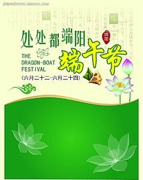 清新端午节促销海报