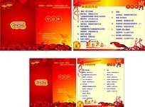 中国电信团拜会节目单