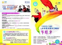 中国电信文艺演出节目单