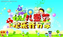 儿童节活动舞台背景