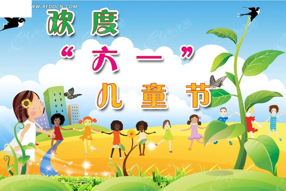 六一儿童节素材_儿童节