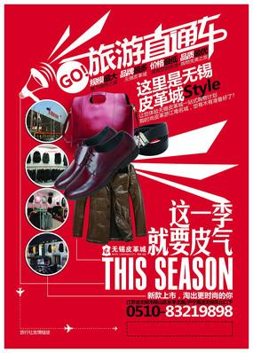 无锡旅游海报 江苏旅游海报 中国风江苏旅游宣传x展架设计 无锡影视