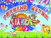 庆祝六一儿童节舞台背景