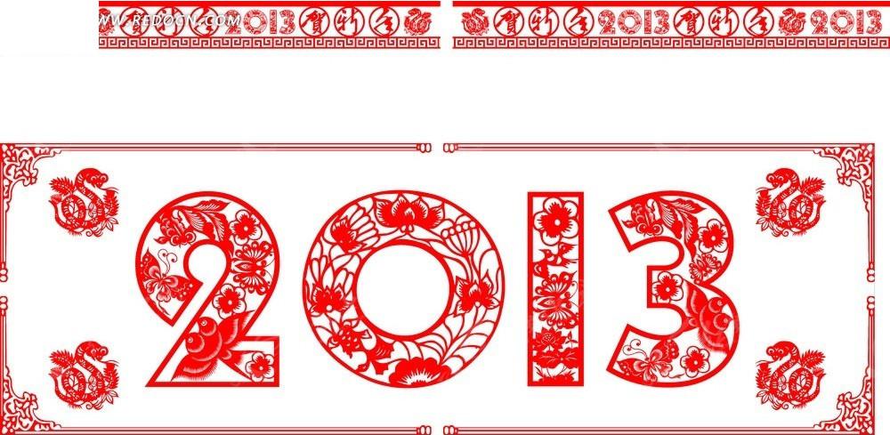 蛇年剪纸字体素材