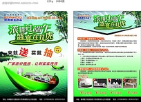 双虎家私端午节宣传单页