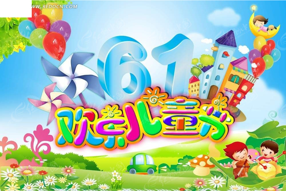 欢乐儿童节宣传海报素材