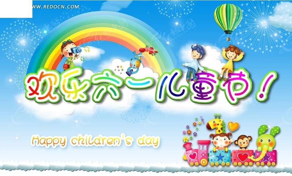 欢乐六一儿童节海报素材
