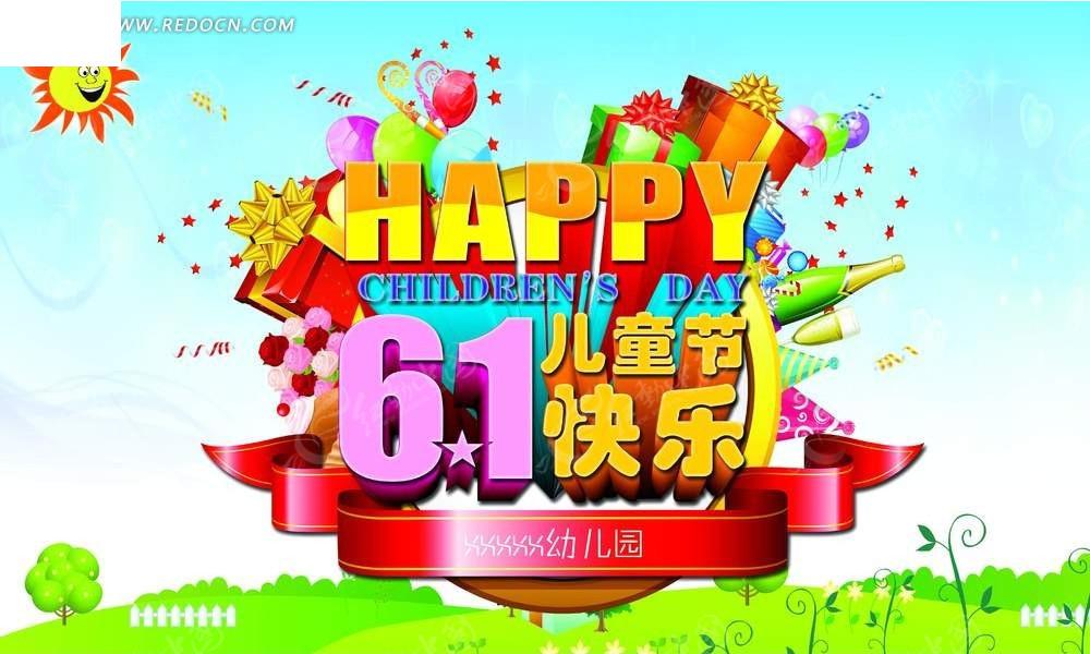 快乐六一宣传海报素材_儿童节