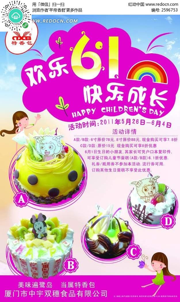 六一蛋糕促销活动海报设计