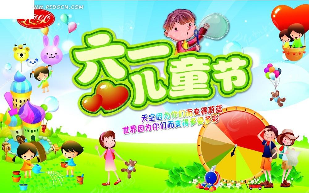 养生堂pop手绘海报_pop庆六一海报_六一儿童节pop海报_六一pop海报-九九网