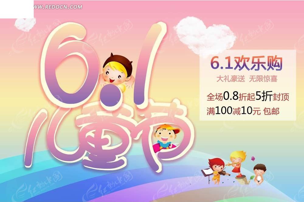 六一儿童节欢乐购海报设计