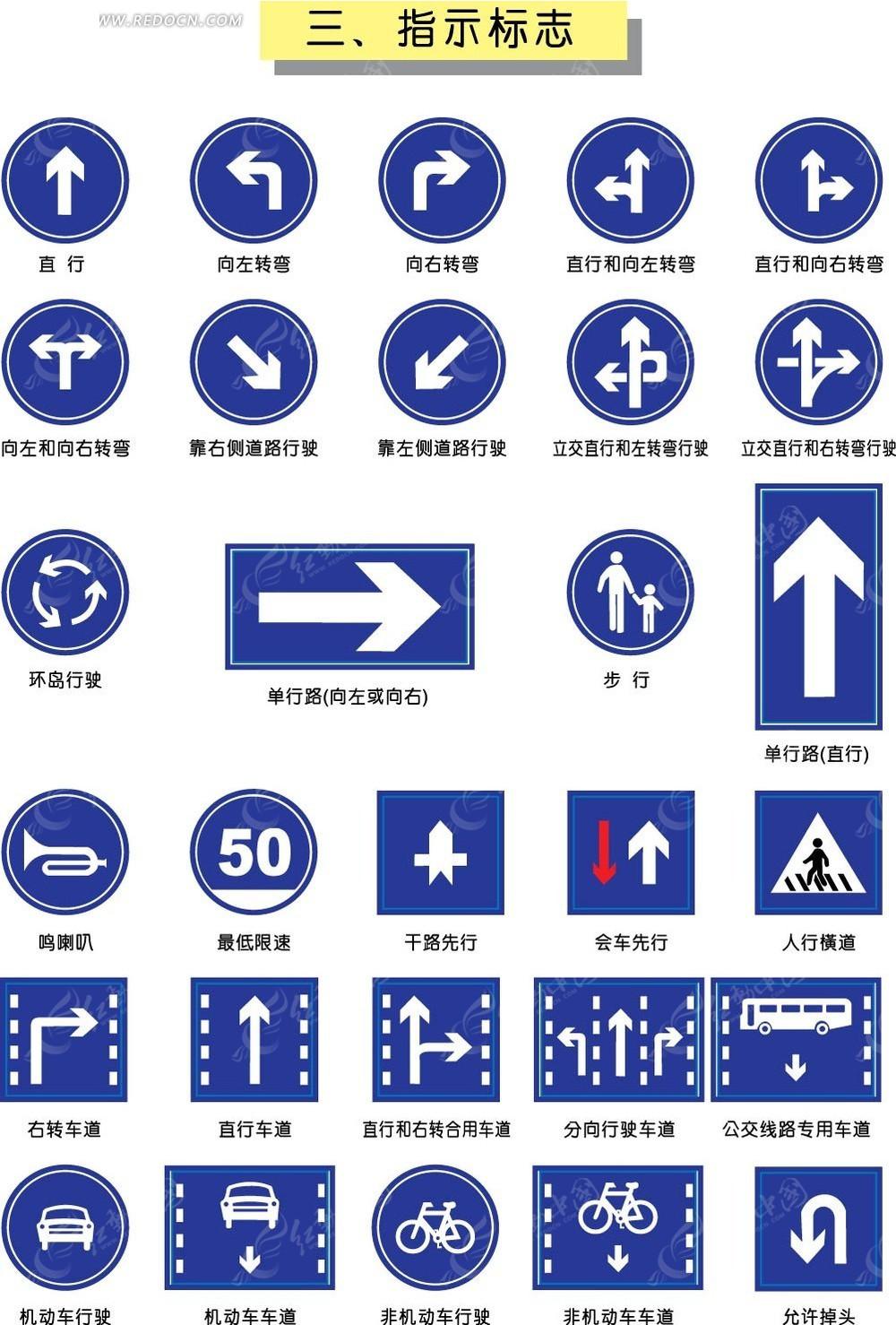 公共交通指示标识AI素材免费下载 编号2689951 红动网