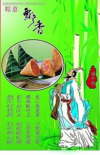 纪念屈原端午节宣传海报
