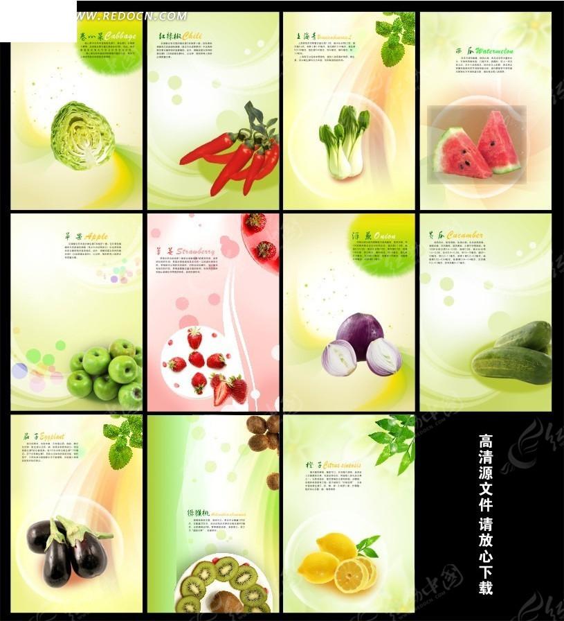 绿色食品宣传海报设计素材