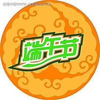中国风端午节圆形地贴