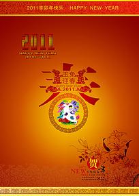 春节贺新年淘宝节日海报