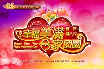 春节情人节淘宝节日海报