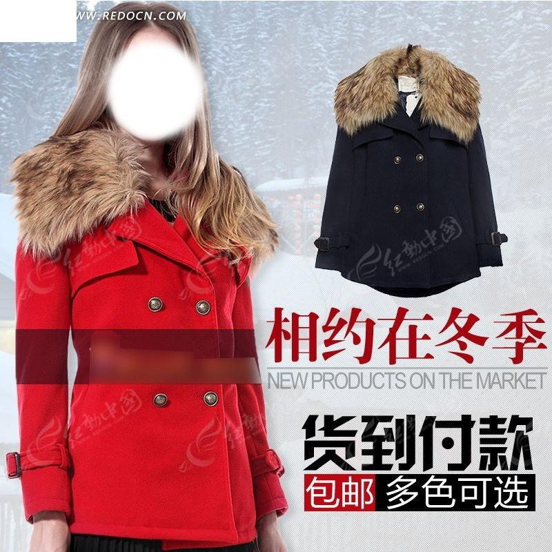 淘宝网冬季女装外套