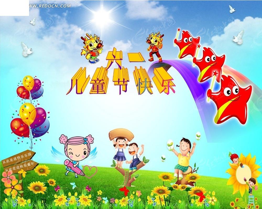 儿童节卡通海报模板
