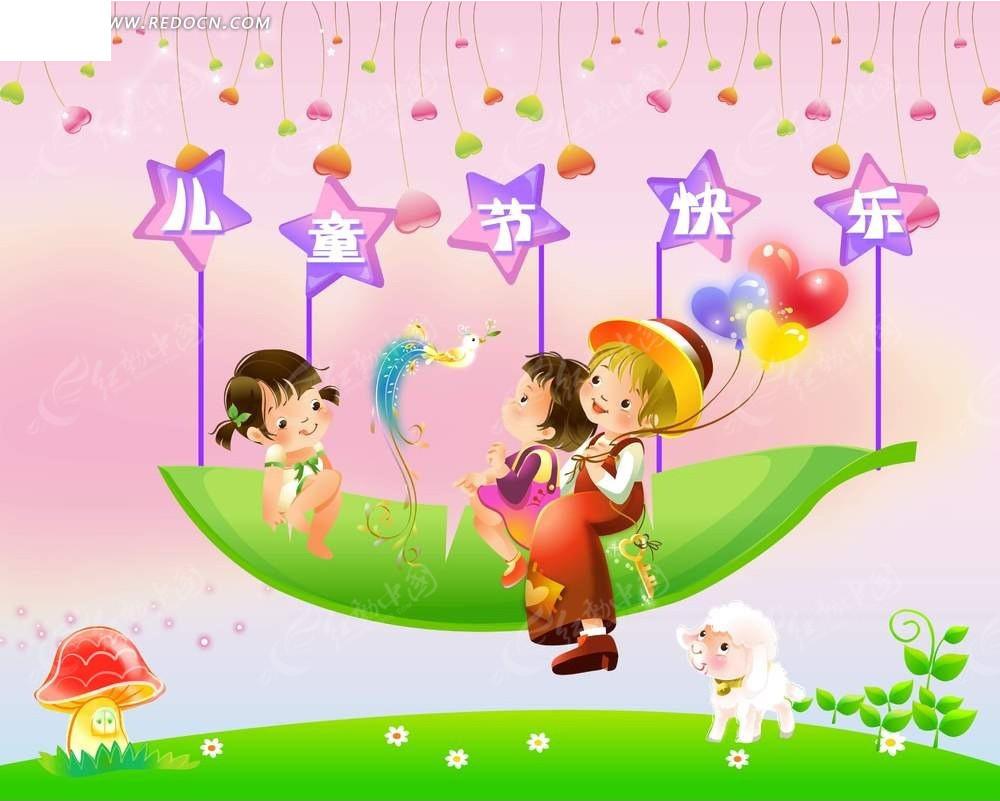 免费素材 psd素材 psd分层素材 卡通人物 儿童节快乐宣传海报  请您图片