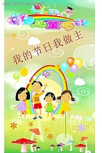 儿童节商场活动展板
