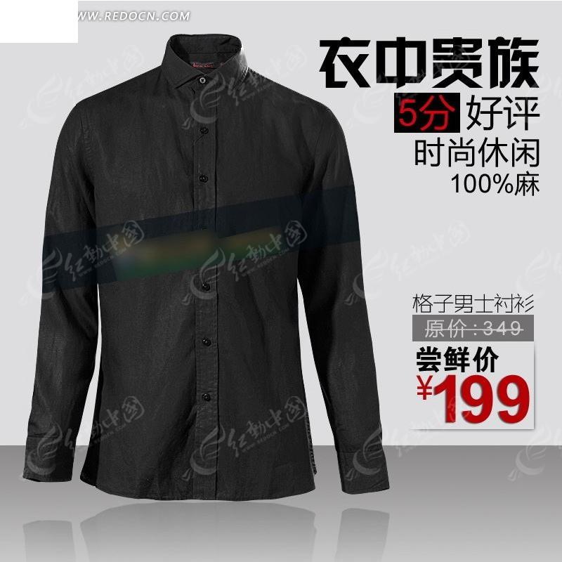 男人开包代表什么_格子男士衬衫淘宝主图