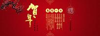 贺新年淘宝节日海报