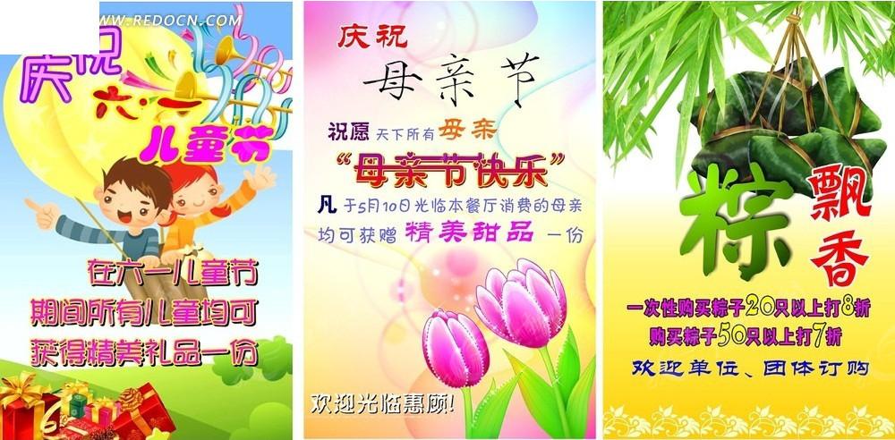 节日促销海报模板 母亲节