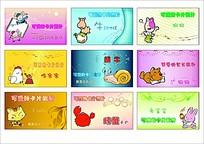 可爱卡通动物卡片