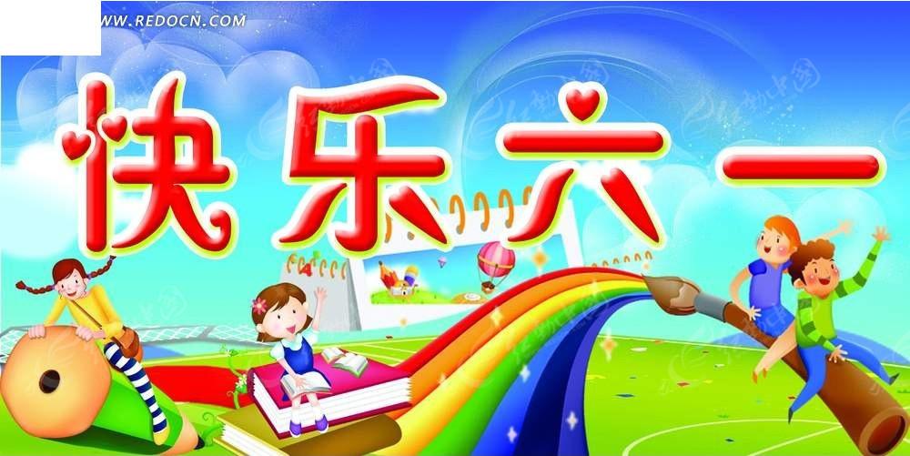 快乐六一儿童节海报素材PSD免费下载 编号2596577 红动网