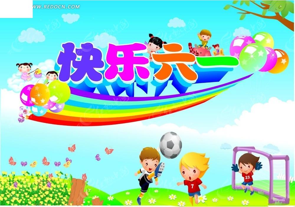快乐六一幼儿园背景CDR素材免费下载 编号2598457 红动网
