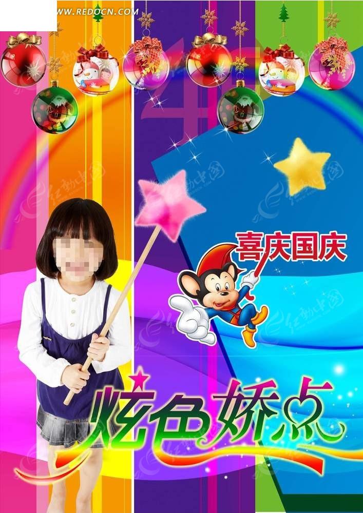 六一儿童节宣传海报素材